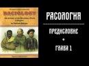 Владимир Авдеев: Расология - Наука о наследственных качествах людей
