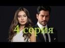 Черная любовь / Kara sevda / 4 серия