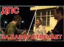 ДПС Воронежа за базар отвечает. Грядёт беспредел на дорогах России