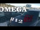 Сходка Омегаводов Питер OPEL OMEGA B X20XEV X30XE OMEGA LIVE 12