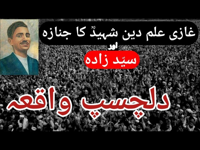 Ghazi Ilm uDin Shaheed kay janaza par aik syed zaday ka dilchasp waqia
