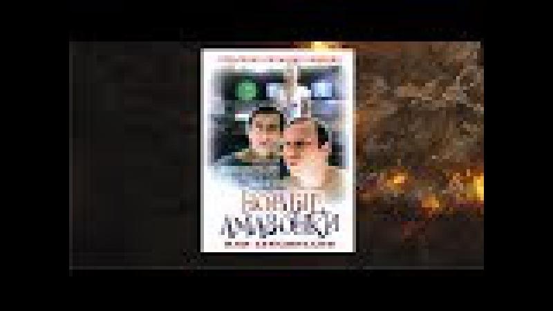 Секс-Миссия или Новые Амазонки. Польский фильм 83-го года.