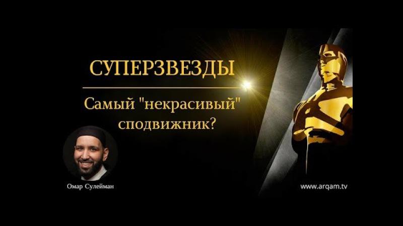 Самый некрасивый сподвижник?   Омар Сулейман