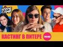 HYPE CAMP Кастинг в Питере: ТИЗЕР ЯнГо, Лиззка, Anny May, Катя Клэп, Даня Комков