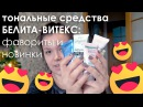 Обзор белорусских тональных средств Белита-Витекс