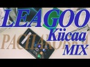 Leagoo kiicaa Mix 5.5 Распаковка с Gearbestтак се / Phleyd