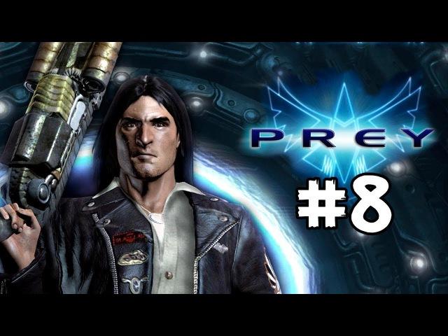 Prey [ПРОХОЖДЕНИЕ] 8 » Freewka.com - Смотреть онлайн в хорощем качестве