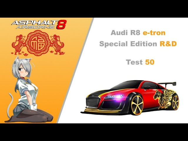 Asphalt 8. Audi R8 e-tron Special Edition - RD (Test 50 - Ultimate AI). [0500, 5050 SINGLE TANK]