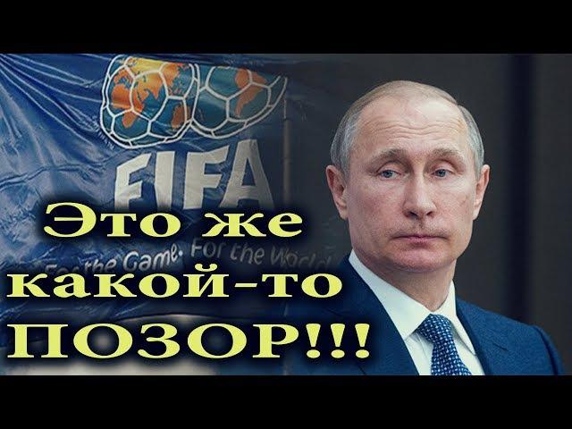 ПОХОЖЕ ЧЕМПИОНАТА МИРА ПО ФУТБОЛУ В РОССИИ НЕ БУДЕТ!? ПОЯВИЛСЯ НОВЫЙ ИНФОРМАТОР ...