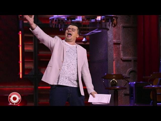 Харламов ЖЖОТ - Кастинг на Голос и Евровидение Comedy Club