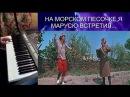 Свадьба в Малиновке На Морском Песочке Dance 2018 created Yamaha PSR S970