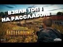 ВЗЯЛИ ТОП 1 НА РАССЛАБОНЕ! - Battlegroung