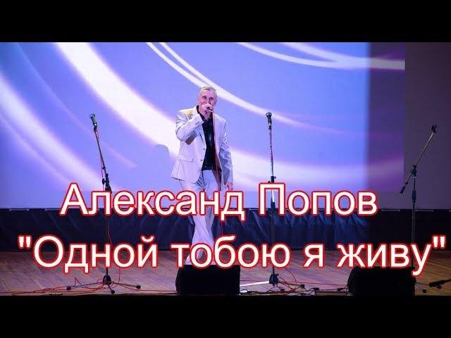 Александ Попов Одной тобою я живу