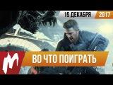Во что поиграть на этой неделе — 15 декабря (Fallout 4 VR, Resident Evil 7 DLC, Okami HD)