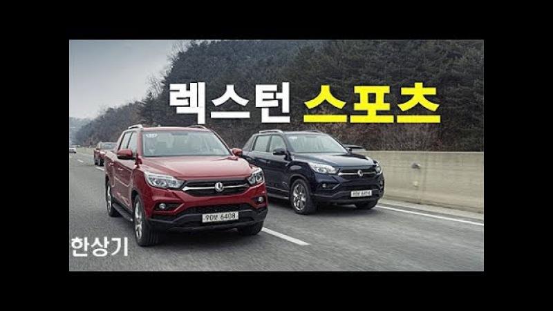쌍용 렉스턴 스포츠 시승기(Ssangyong Rexton Sports Test drive) - 2018.01.18