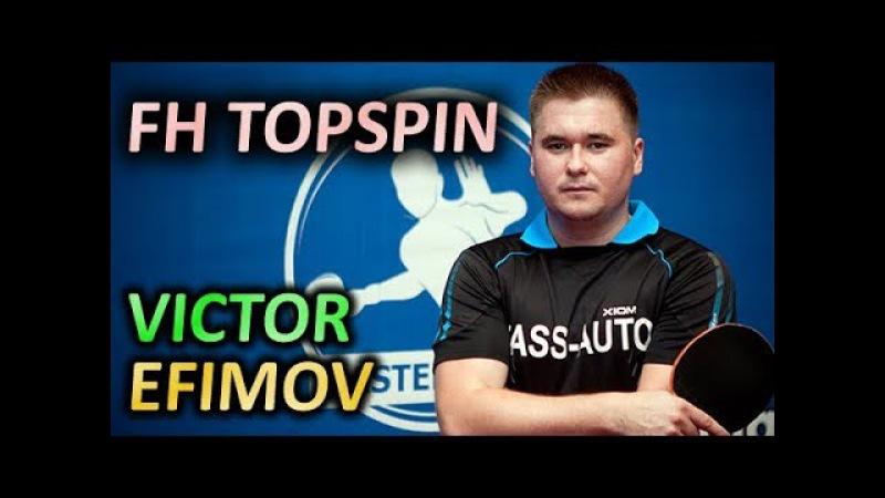 FH topspin technique of Viktor Yefimov Виктор Ефимов техника топспина справа SlowMotion