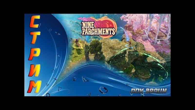 Nine Parchments - Ламповый кооператив с ФОКСИ