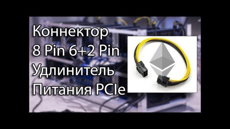Удлинитель 8 pin-8 pin PCIe Коннектор