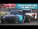 Повтор онлайн гонки в SPA с ТВ камеры в Assetto Corsa. BMW Z4 GT3. SPA.