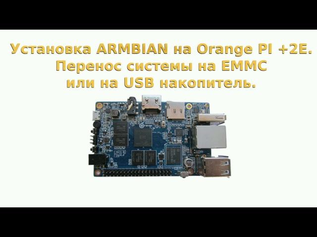 Установка ARMBIAN на Orange PI 2E, перенос системы на EMMC, USB