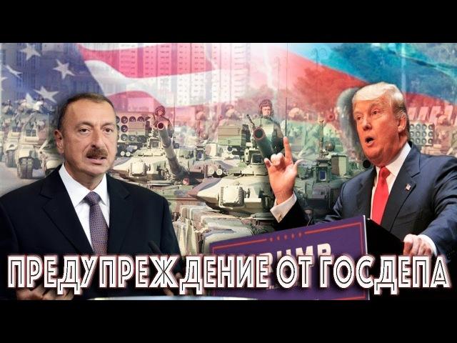Госдеп США предупредил и Азербайджан за связи с Россией