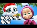 Дитячі Новорічні Пісні - Пісні Для Дітей на Новий Рік 2018 (Дитячі Пісеньки)