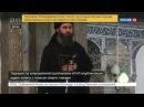 Новости на «Россия 24» • Аль-Багдади жив Подельники известного террориста пытаются доказать его существование