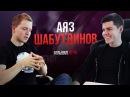 Аяз Шабутдинов про первые миллионы в 21, Coffee Like, личную жизнь [Большая Игра 5]