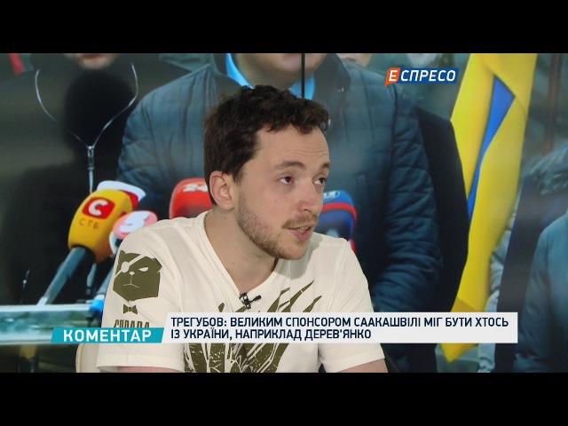 Трегубов Великим спонсором Саакашвілі міг бути хтось із України наприклад Дерев'янко смотреть онлайн без регистрации