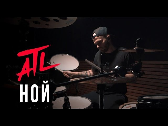 ATL - Ной (Drum Playthrough)