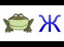 Азбука - Учим буквы. Буква Ж. Развивающий мультик про машинки, животных и алфавит.