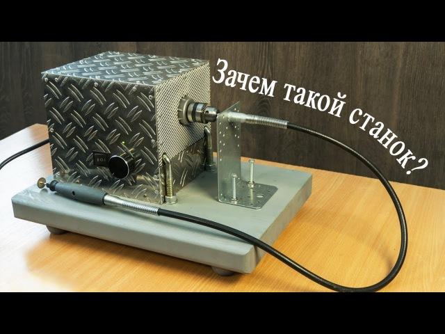 Видео Крутой станок своими руками DIY Rhenjq cnfyjr cdjbvb herfvb diy