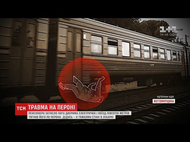 На Житомирщині потяг півсотні метрів тягнув пенсіонера, нога якого застрягла в ...