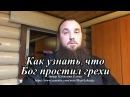 Как узнать, что Бог простил наши грехи.Священник Максим Каскун.How to know that God forgave our...