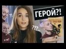 Крутая книга от OXXXYMIRON    ТЫСЯЧЕЛИКИЙ ГЕРОЙ - Кэмпбелл
