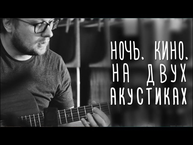 Фанаты Цоя открывают магазин гитар в СПб— www.gitaraclub.ru