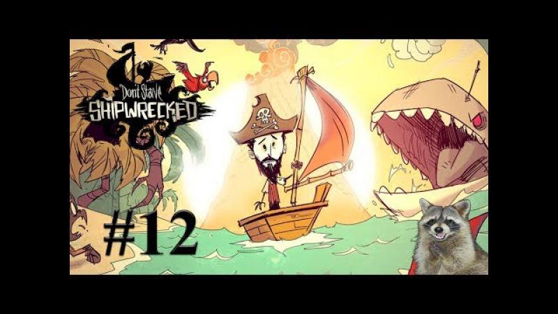 Трудные выживание с Енотом! l Don't Starve: Shipwrecked 12