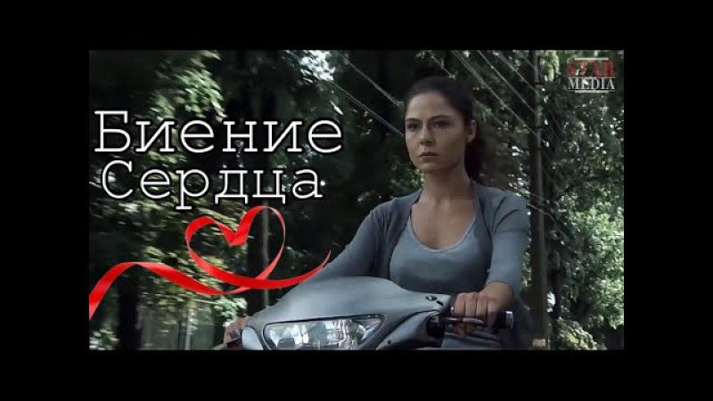ЗАВОРАЖИВАЮЩАЯ МЕЛОДРАМА Биение Сердца Русские фильмы