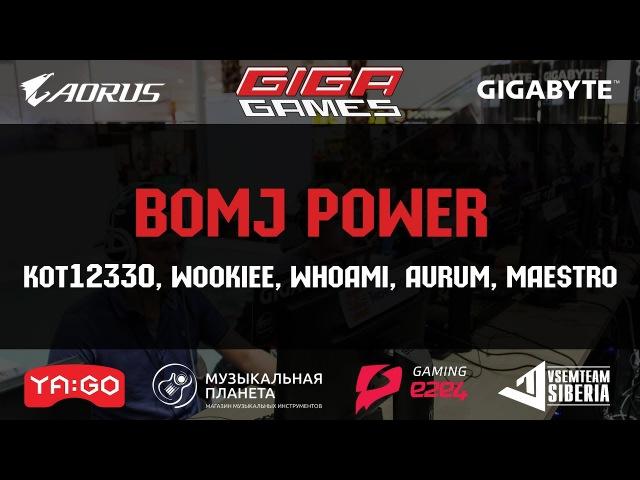 Представление команды Bomj Power GigaGames 2017 Красноярск