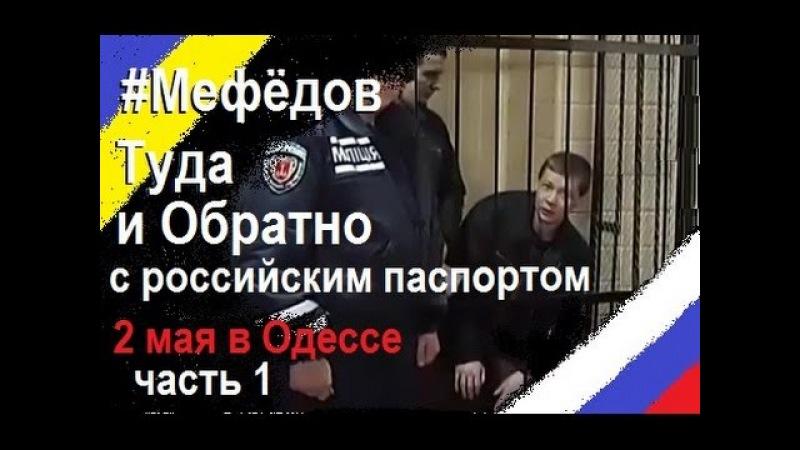 Мефёдов туда и обратно с российским паспортом/ Одесса 2 мая 2014, новый взгляд на события