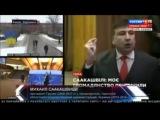 60 минут(13-00)_ 23-01-18,Саакашвили рассказал про отпуск Порошенко на Мальдивах.