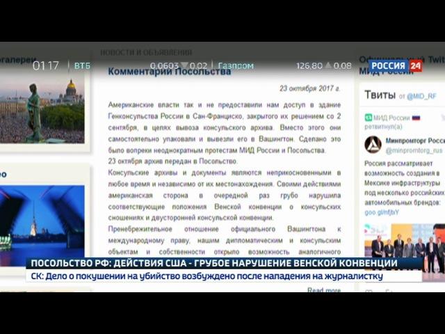 Новости на «Россия 24» • Сезон • Власти США вывезли из генконсульства РФ неприкосновенный архив