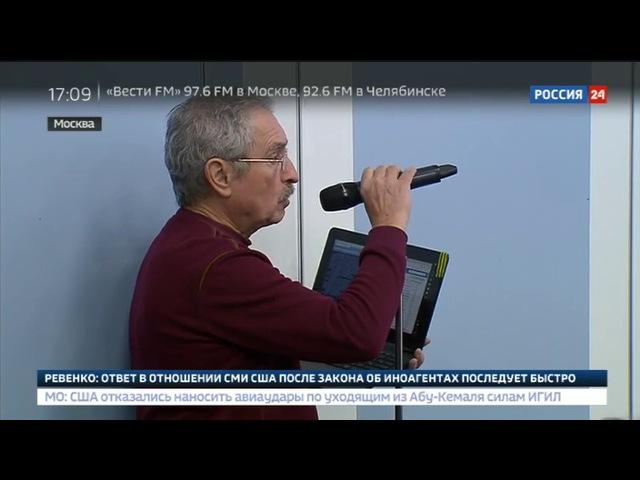 Новости на «Россия 24» • В СФ подготовят Черную книгу с фактами вмешательства в дела суверенных государств