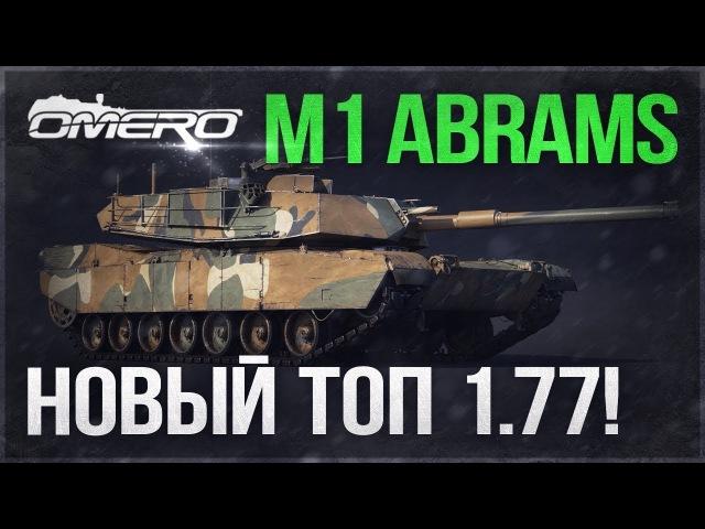 ДОЖДАЛИСЬ! M1 ABRAMS в WAR THUNDER!