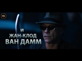 «Кикбоксер возвращается». Трейлер фильма с Ван Даммом. В переводе Андрея Гаврилова