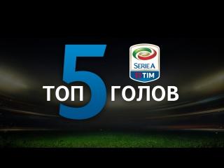 Топ-5 голов 12 тура Серии А
