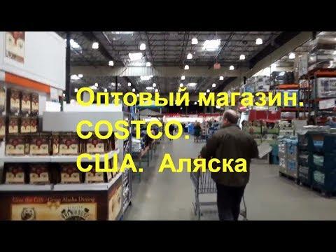 Оптовый магазин COSTCO США Аляска Анкоридж