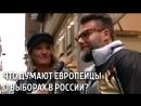 Что европейцы думают о выборах в России? [Часть 3]