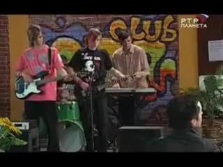 эмо концерт из сериала