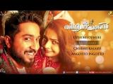 Oru Cinemaakkaran 2017 Malayalam movie Audio Songs Jukebox Vineeth Sreenivasan, Rajisha Vijayan Bijibal Official